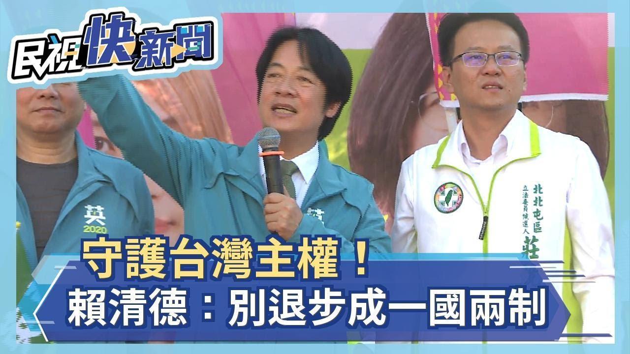 守護臺灣主權! 賴清德:別退步成一國兩制-民視新聞 - YouTube