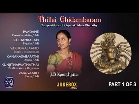 Thillai Chidambaram Part 1 of 3