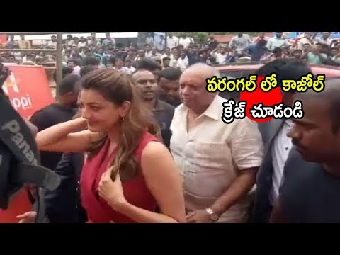 Kajal agarwal Fans Craze in Warangal | Happi mobile Shop store opening Telangana | Cinema Politics