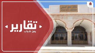 مطار عتق الدولي .. في انتظار الافتتاح لخدمة المشاريع الاستثمارية والتجارية