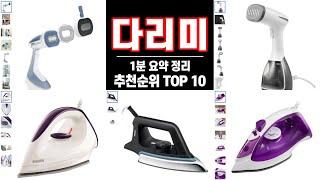 #다리미 인기상품 TOP10 순위 비교 추천