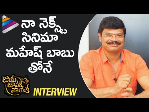 Boyapati Srinu about Movie with Mahesh Babu | Jaya Janaki Nayaka Telugu Movie Interview