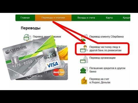 🔴 Как перевести деньги через Сбербанк Онлайн с банковской карты 💳 на расчетный счет другого банка 💸