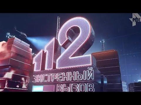 Экстренный вызов  112 эфир от 02.09.2019