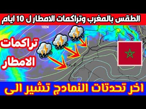 Photo of فيديو : حالة الطقس بالمغرب : اخر تحدتات تراكم الامطار ل 10 ايام القادمة من 20 الي 30 شتنبر 2020
