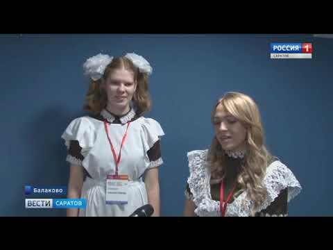 В Балаково прошёл конкурс Национальной премии в области событийного туризма