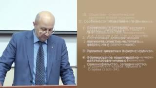 Лек 36. Общественное движение 2-ой четверти XIXв.