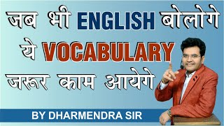 Learn Spoken English // Spoken Vocabulary By Dharmendra Sir