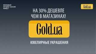 Gold.ua | Ювелирный интернет-магазин №1(, 2014-11-20T09:20:48.000Z)