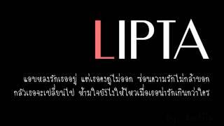 ปฏิเสธอย่างไร - Lipta (ลิปตา)