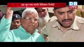 Lalu Prasad Yadav को मिली राहत , 3 July तक बढ़ी लालू की जमानत #DBLIVE