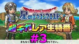 星のドラゴンクエスト超ギガレア生特番#3』放送 いよいよ登場する【ド...