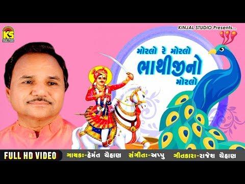 Bhathiji Maharaj New HD Video Songs | Morlo Re Morlo Bhathijino Morlo | By Hemant Chauhan