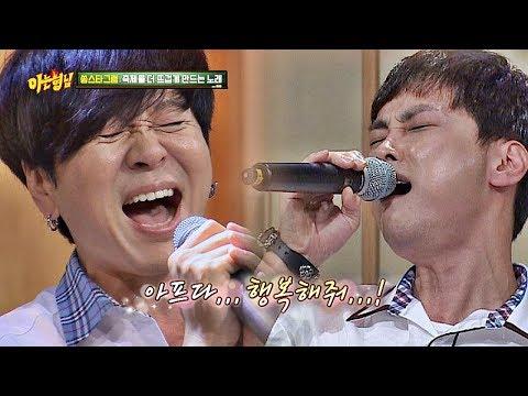 윤도현x민경훈(Yoon Do-hyun&Min Kyung-hoon), 아름다운 하모니가 만들어낸 '좋니'♬ 아는 형님(Knowing bros) 142회