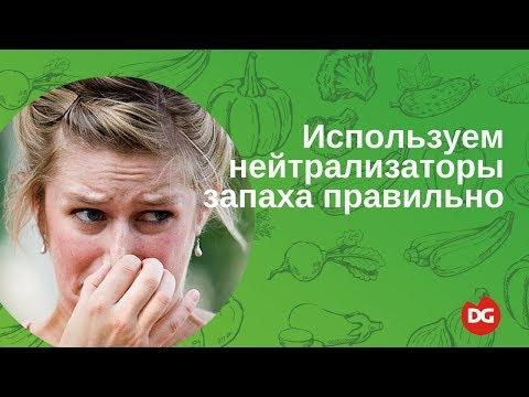 №41 Как выбрать и правильно использовать нейтрализаторы запахов