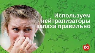 №41 Как выбрать и правильно использовать нейтрализаторы запахов(, 2016-06-15T05:52:12.000Z)