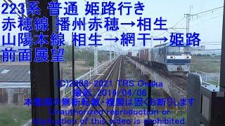 【223系3000番台】赤穂線 播州赤穂→ 山陽本線 相生→網干→姫路 前面展望