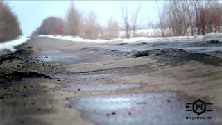 Классический ремонт дорог в Украине. Наглядно!