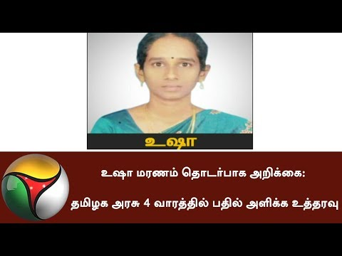 Trichy woman death:National human rights commission ask to submit report with in 4 weeks