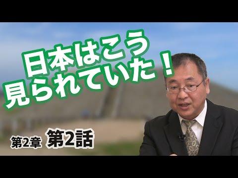 #12 (日本の歴史 2-2) 日本はこう見られていた! 〜旧唐書から読み解く〜