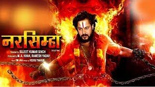 गाने की शूटिंग के साथ हुआ प्रिंस सिंह राजपूत की फिल्म 'नरसिम्हा' का भव्य मुहूर्त
