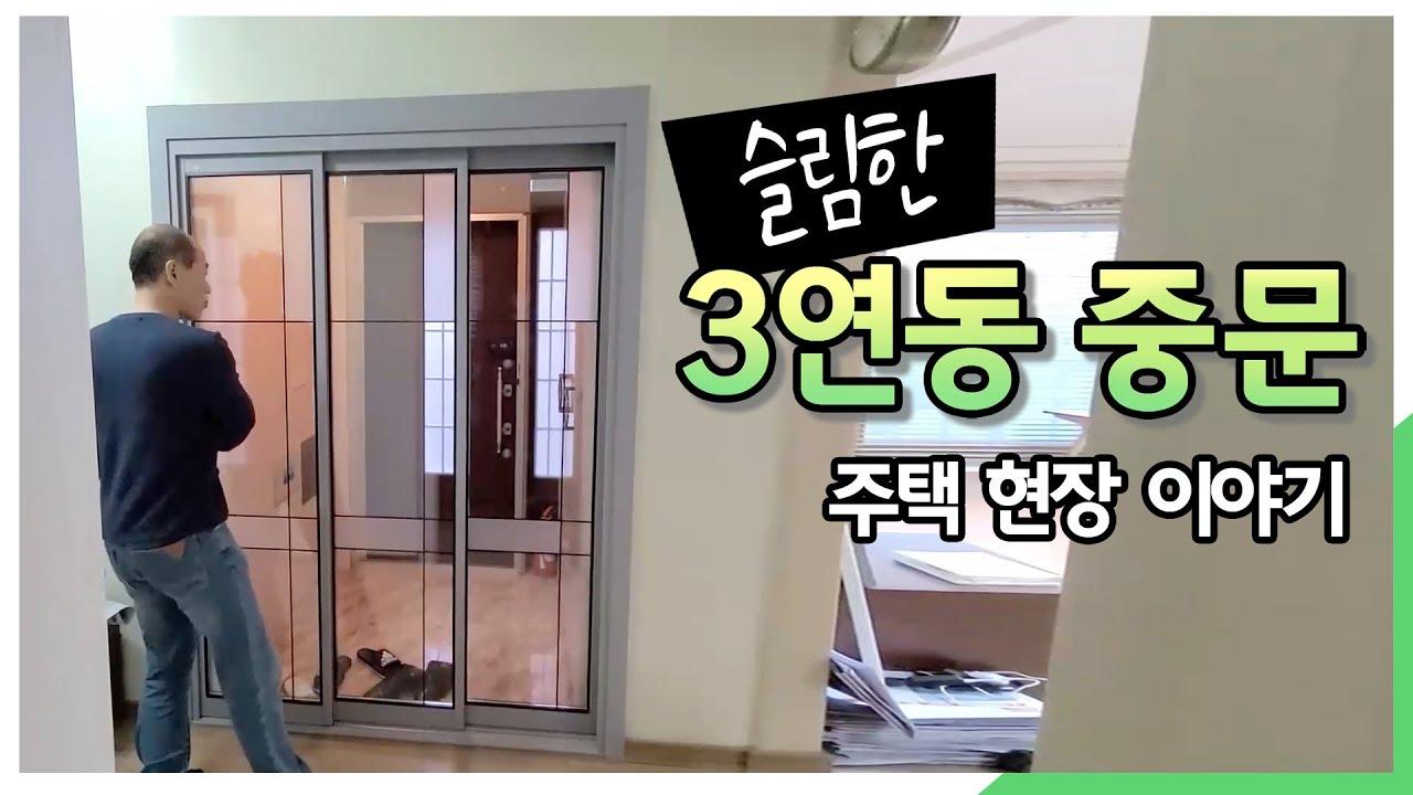 [현관중문 알고사자!] 3연동 슬림 주택 현장 이야기