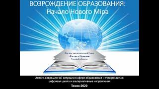 ВОЗРОЖДЕНИЕ ОБРАЗОВАНИЯ: Начало Нового Мiра_24.12.2020