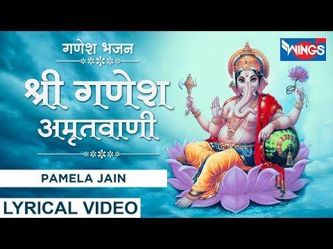 बुधवार-स्पेशल-:-श्री-गणेश-अमृतवाणी-:-गणेश-भजन-:-shree-ganesh-amritwani-:-ganesh-bhajan
