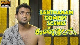 Santhanam Comedy Scenes From Kandean Tamil Movie || Shanthnoo Bhagyaraj, Rashmi Gautam, Santhanam