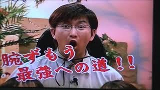 YBSゆうひのジャングル2005年4月11日②後半(アームレスリング)