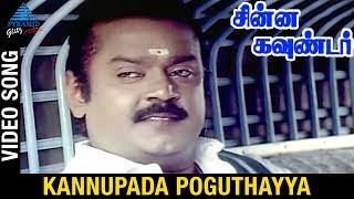 Chinna Gounder Tamil Movie Songs   Kannupada Poguthayya Video Song   Vijayakanth   Ilayaraja