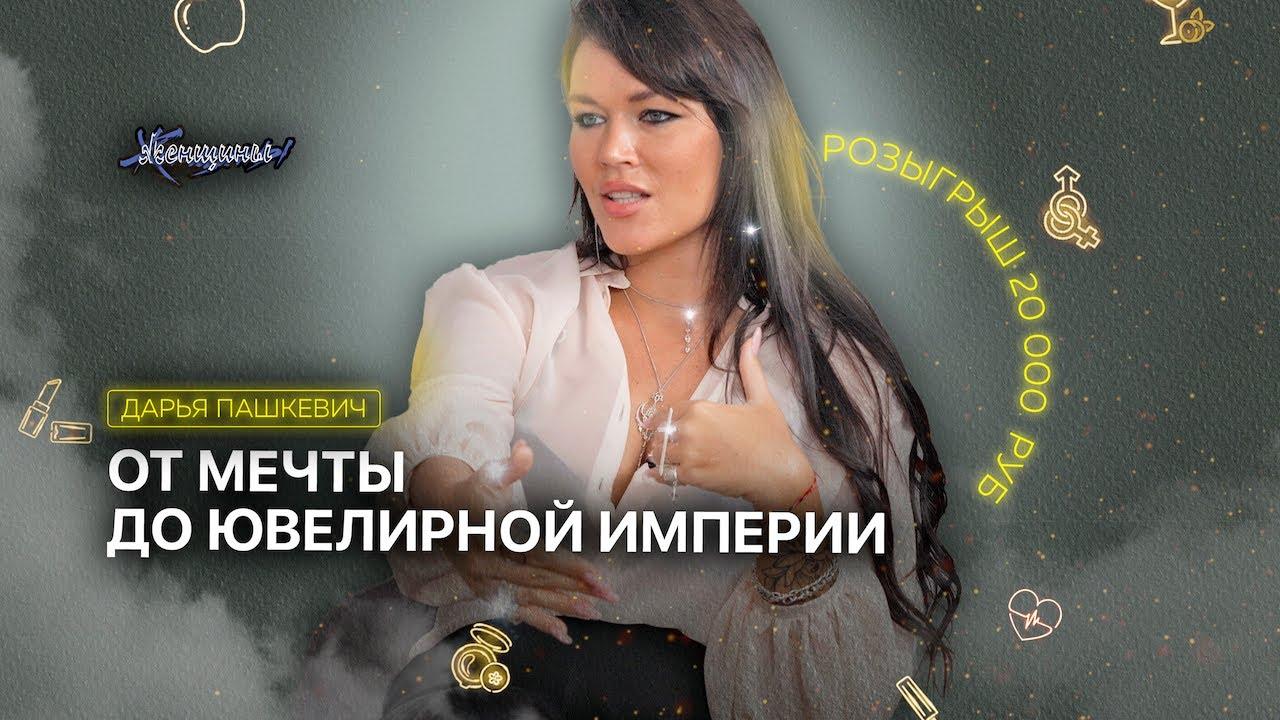 Быть счастливой женщиной  это решение Дарья Пашкевич о мечтах страхах и поиске настоящей любви