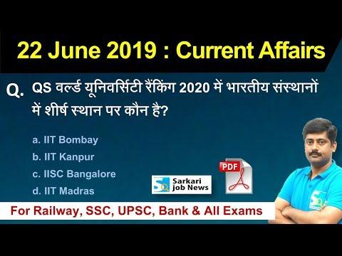 करंट अफेयर्स : 22 June 2019 : Current Affairs Hindi Analysis PDF   Sarkari Job News
