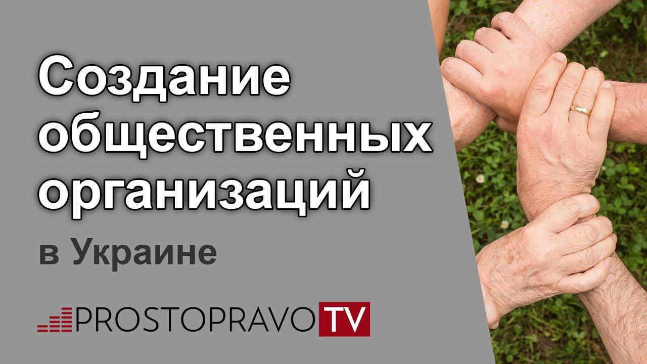 Создание общественных организаций в Украине в 2021 году