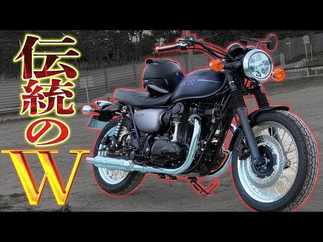 【復活】カワサキ伝統ツインスポーツが帰ってきた!【W800】