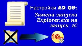 Налаштування AD GP: Заміна запуску explorer.exe на запуск програми 1С