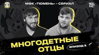 МФК Тюмень Сериал 3 Серия МНОГОДЕТНЫЕ ОТЦЫ