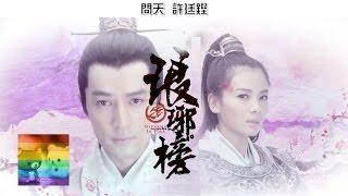 許廷鏗 Alfred Hui - 問天 (權謀劇《琅琊榜》主題曲)