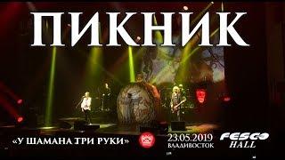 Пикник - У шамана три руки (Live, Владивосток, 23.05.2019)