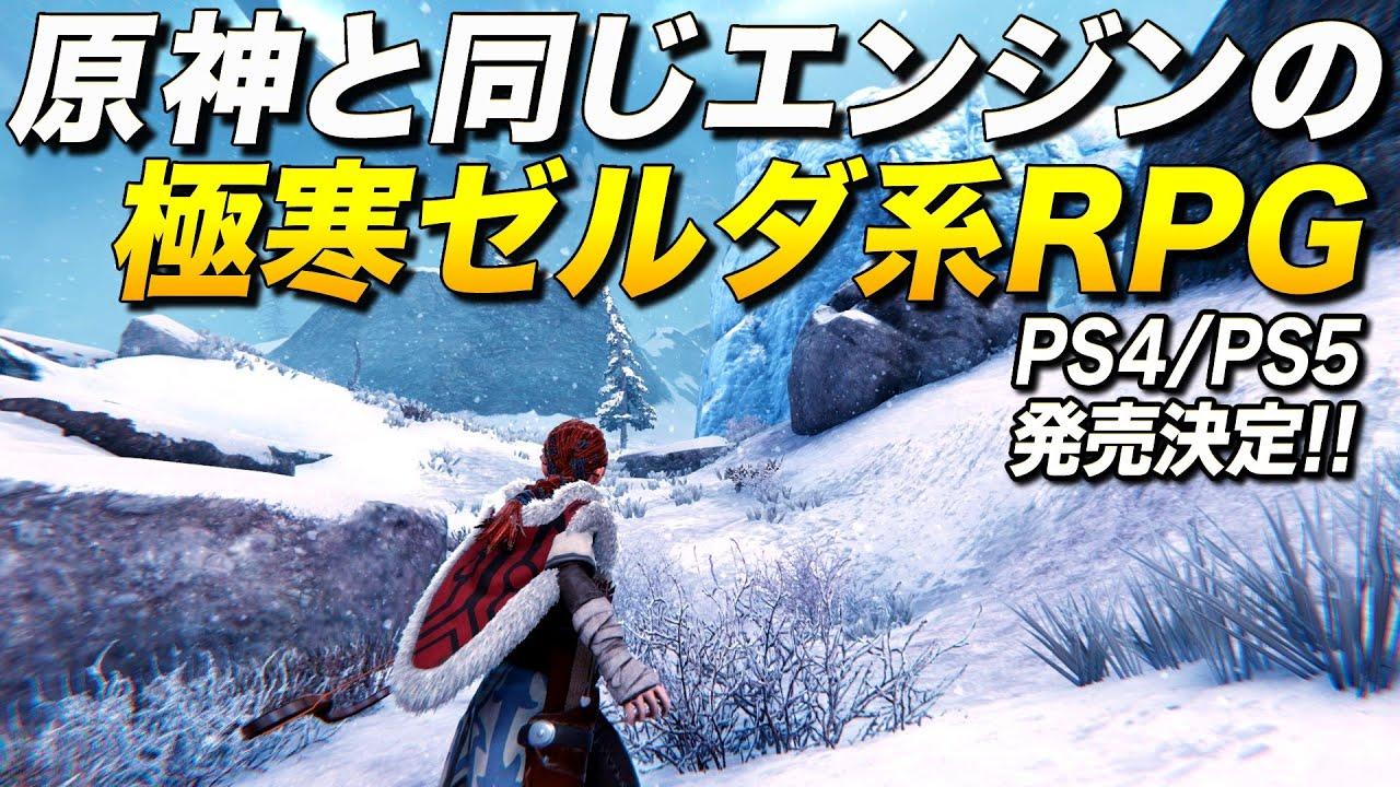 PS5/PS4に新登場!原神と同じエンジンのゼルダ系オープンワールド極寒RPGが面白い|Praey for the Gods【ゆっくり実況】プレイフォーザゴッズ