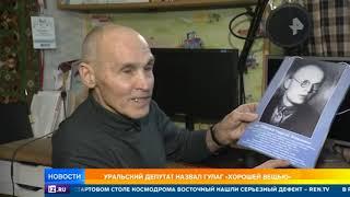 Грандиозный скандал на Урале, который спровоцировали не выученные уроки Истории