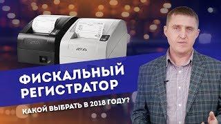 Какой выбрать фискальный регистратор в 2018 году(, 2018-01-06T12:52:17.000Z)