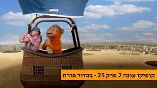 קופיקו  עונה 2 פרק 25 - בכדור פורח