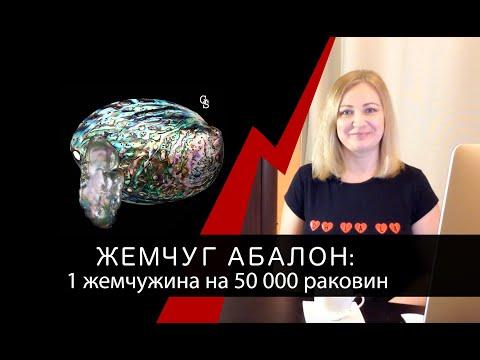 Одна жемчужина на 50 000 раковин - ЖЕМЧУГ АБАЛОН