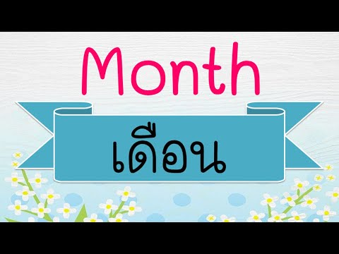 12 เดือนภาษาอังกฤษ Months  | 1 ปี มี 12 เดือน | Learn and song