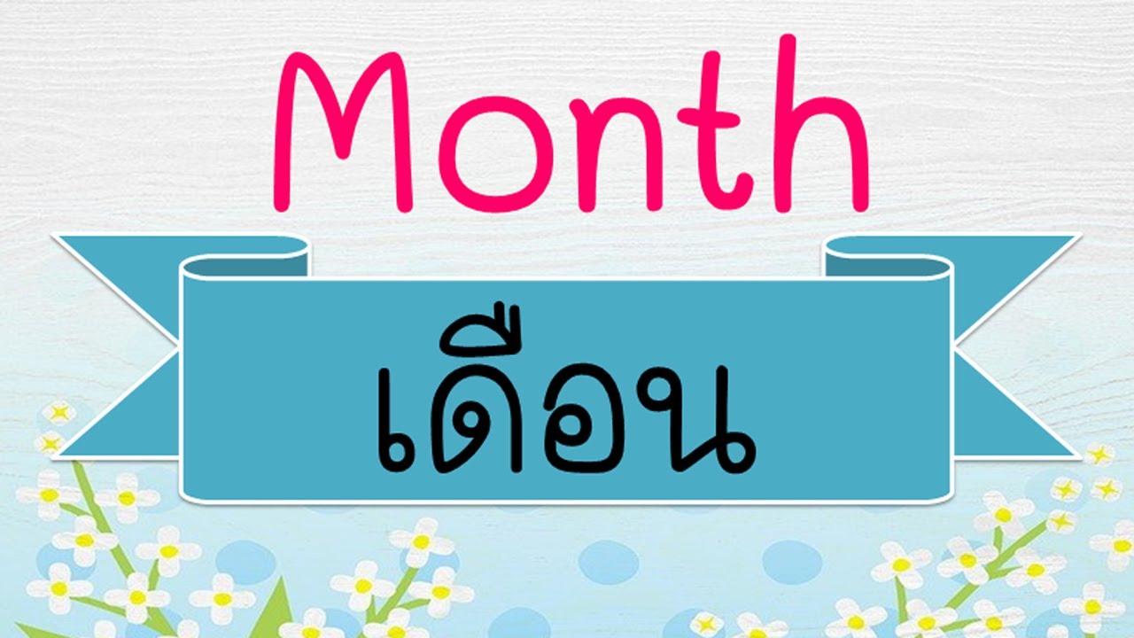12 เดือนภาษาอังกฤษ Months   1 ปี มี 12 เดือน