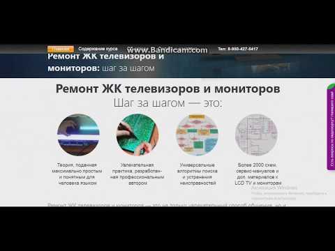 Видеокурс Ремонт ЖК телевизора. Андрей Голубев