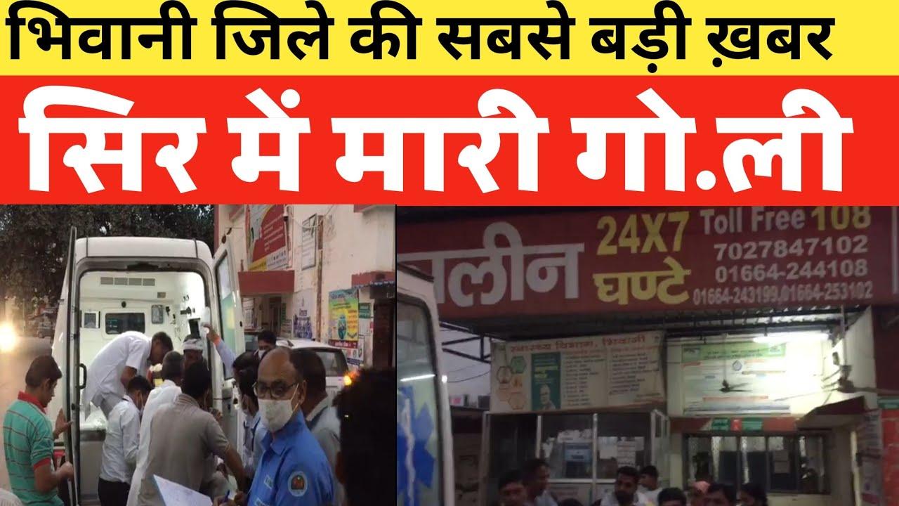 Download भिवानी शाम की सबसे बड़ी खबर। फिर से चला तमंचा।Dhab Dhani news today। Bhiwani live news। Bhiwani news