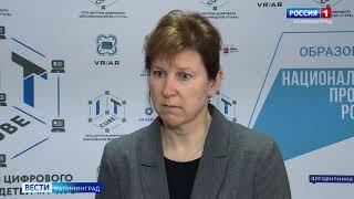 В Калининграде состоялся первый в СЗФО дистанционный урок на отечественной платформе «Сферум»