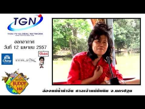 ล่องแม่นํ้าท่าจีน ศาลเจ้าแม่ทับทิม จ นครปฐม  รายการคู่หู่ท่องเที่ยวปี57 Tape#14 OA 12-4-57